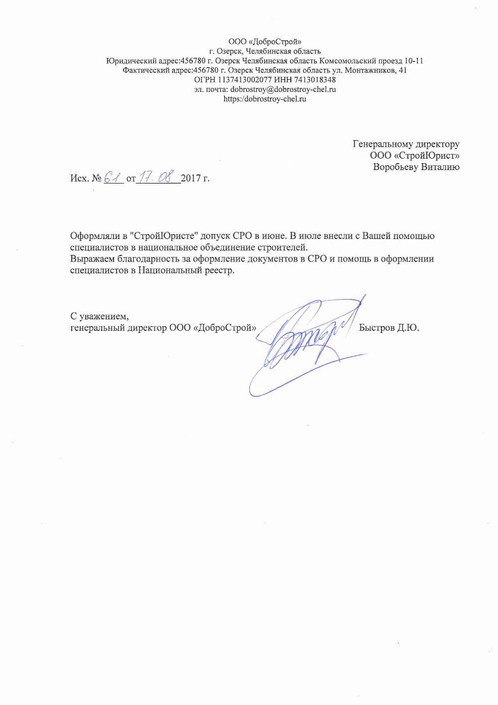 Регистрация ооо с юридическим адресом в челябинске форма заявления о регистрации ип фсс